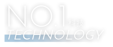 NO.1 Technology NO.1科技組合